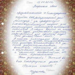 Чуранова