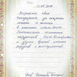 Бахарева Виктория