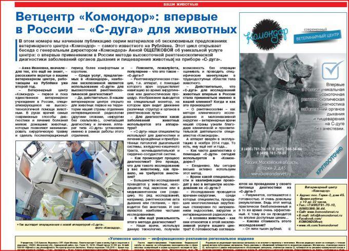 Ветцентр «Комондор»: впервые в России – «С-дуга» для животных